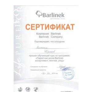 Barlinek. Юриков М.