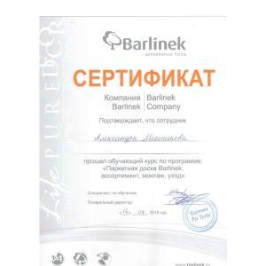 Barlinek. Мельникова А.К.